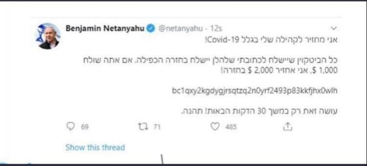 Tweet Netanyahu