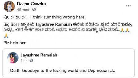 Teman-teman Jayashree Mencoba Menjangkaunya