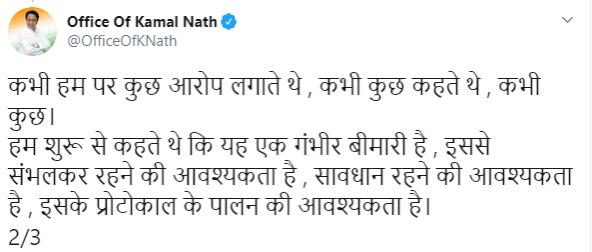 Kamal Nath 2