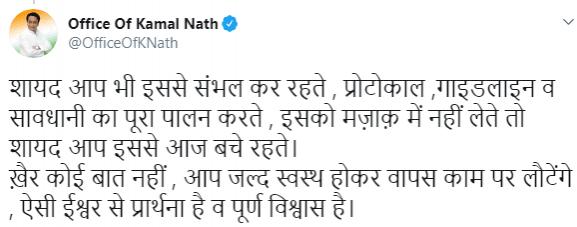 Kamal Nath 3