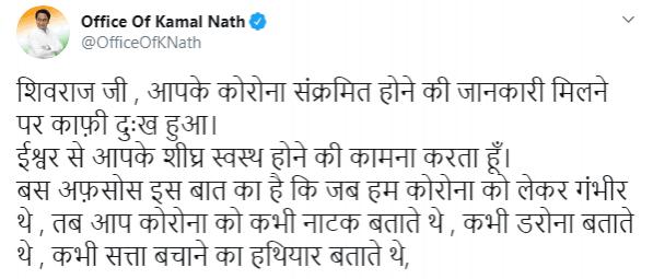 Kamal Nath 1