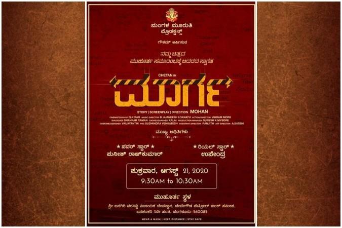 Undangan peluncuran film Maarga Chetan Kumar